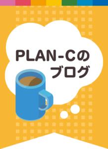 PLAN-Cのブログ